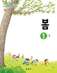 봄 1-1