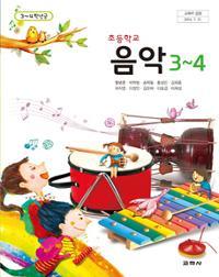 음악3-4