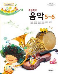 음악5-6