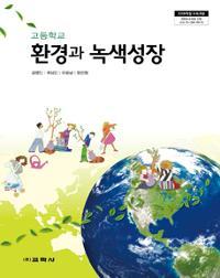 환경과 녹색성장