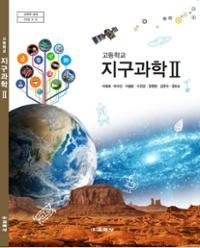 지구과학Ⅱ